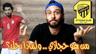 تقديم احمد حجازي قلب دفاع الإتحاد الجديد🔥🔥 | ولماذا ترك الدوري الإنجليزي؟؟