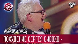 Экстремальное похудение Сергея Сивохо   Любимый Город | Лига Смеха