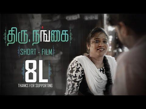 THIRUNANGAI  (Tamil) - Short Film    Sasi kumar     Infinite cuts