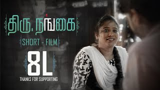 THIRUNANGAI  (Tamil) - Short Film || Sasi kumar  || Infinite cuts
