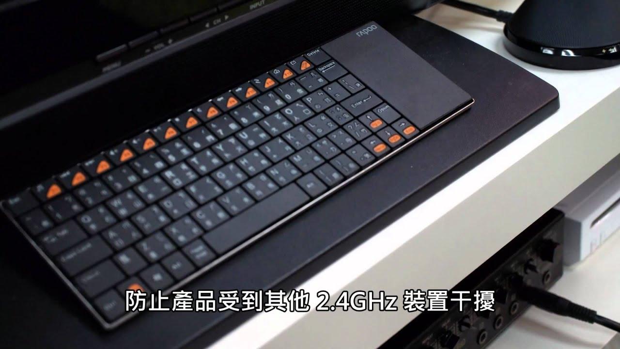 多點觸控板取代滑鼠 RAPOO Blade E2700 多媒體無線鍵盤 - YouTube