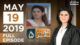 Court Number 5  Samaa Tv  19 May 2019