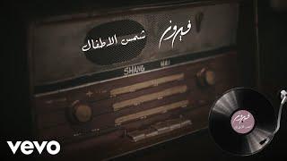 Fairuz - Shamss Al Atfal (Audio) | فيروز - شمس الأطفال