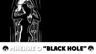 "Мнение ""Black Hole"""