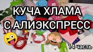 #14  Куча ХАЛЯВЫ с Алиэкспресс