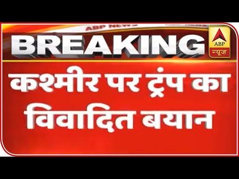 Namaste Bharat Full: US President Trump To Discuss Kashmir With PM Modi