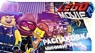 РОЗПАКУВАННЯ МІНІФІГУРКА LEGO ФІЛЬМ 2/ДУМКА ПРО СЕРІЇ МІНІФІГУРОК ЛЕГО MOVIE
