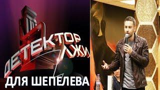 """Дмитрий Шепелев проверит звезд на """"детекторе лжи""""   (22.07.2017)"""