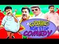 Malayalam Movie Non Stop edy Scenes Uncle Bun Malayalam edy ...