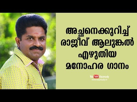 Beautiful song Rajeev Alunkal wrote about father | Kaumudy TV