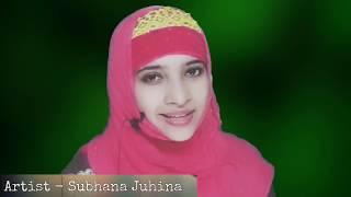 Allah Tumi oporup najani koto sundor - New Bangla Gojol by Subhana Juhina