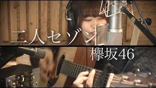 二人セゾン / 欅坂46 【歌詞付きカバー】(フル) by GBG