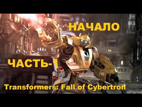 Трансформеры падение кибертрона прохождение часть 1