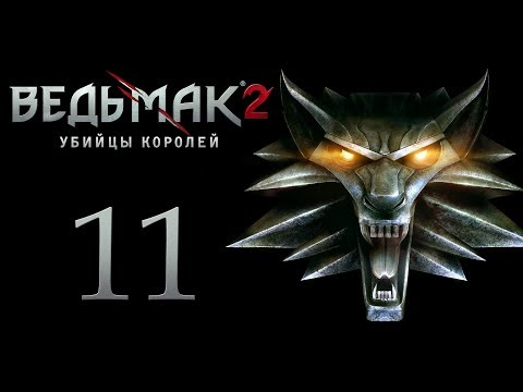 The Witcher 2 (Ведьмак 2) - Армрестлинг, драки, кости, бабы [#11]