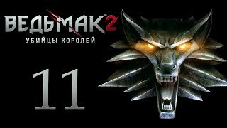 The Witcher 2 (Ведьмак 2) Армрестлинг, драки, кости, бабы #11