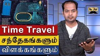 Time Travel in tamil # Part 2 | சந்தேகங்களும் விளக்கங்களும் | Mr.GK