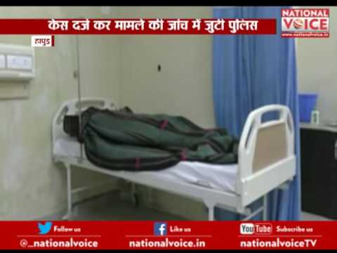 Hapur: Ward girl raped in GS Medical College and Hospital