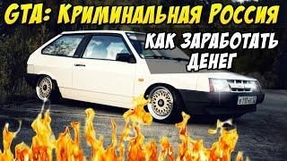 GTA: Криминальная Россия (CRMP) - Как Заработать Денег! #1(Зарабатываем деньги в России. Я покажу вам самый действенный способ для новичка. -------------------------------------------------..., 2015-05-05T11:27:04.000Z)