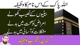 Prayer For Good Luck|Larkion k naseeb kholny ka mujrib Wazifa|This Dua Will Change Your Life