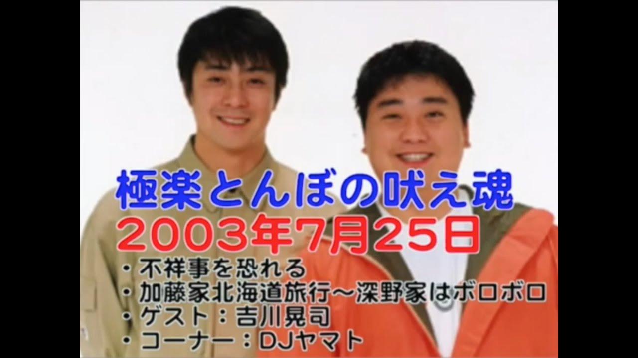 極楽とんぼの吠え魂 2003年7月25...