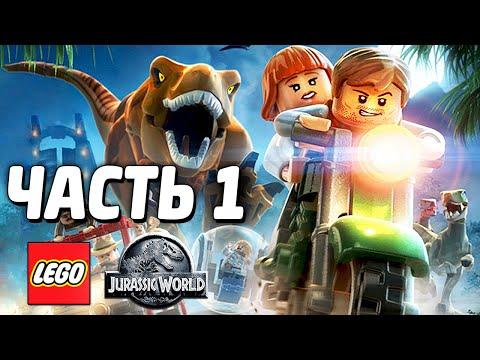 Скачать игру LEGO Мир Юрского периода 2015 на ПК через