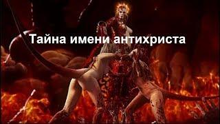 Тайна антихриста - настоящее имя Антихриста!