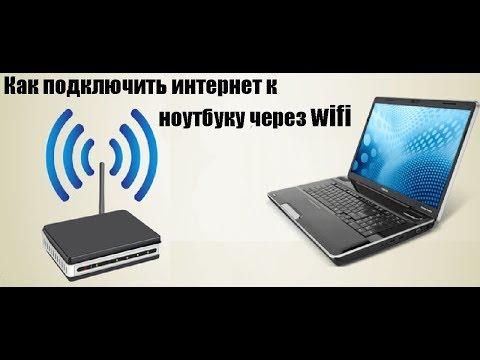 Как подключить интернет к ноутбуку через Wifi
