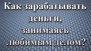 Как заработать на Яхту своим любимым делом|Успешные Леди Минска!