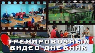ТРЕНИРОВОЧНЫЙ ВИДЕО-ДНЕВНИК АРТЕМА УТОЧКИНА (Закулисье нашей тренировки в настольном теннисе)