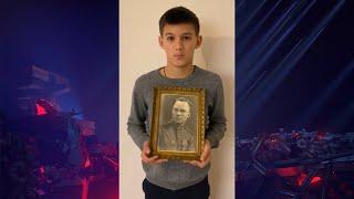 «Правнуки помнят»: Глеб (11 лет), Киев