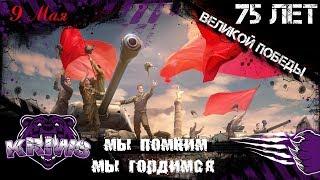 WOT СТРИМ l  ДЕНЬ ПОБЕДЫ l ТОЛЬКО ТЕХНИКА СССР!