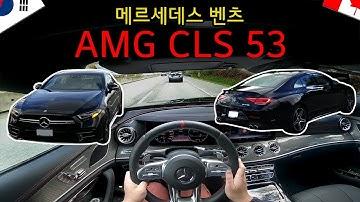 [리뷰,시승] 신형 메르세데스 벤츠 AMG CLS 53 만나보세요!! _ AMG가 맞나요? CLS는 더 이뻐졌나요?