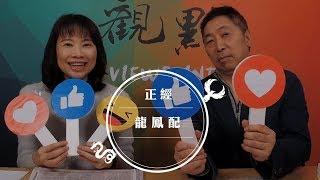 19-01-21-觀點-正經龍鳳配-柯文哲-親美-如強盜搶銀行