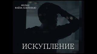 Искупление, 2019 (Короткометражный фильм)
