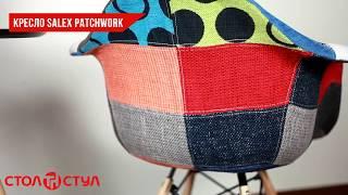 """Кресло """"Salex Patchwork"""". Обзор кресел интернет магазина Стол и Стул"""