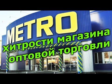 VLOG покупки в МЕТРО обзор цены (и ересь)