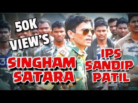 IPS Sandip Patil Satara | SATARA SINGAM | सातारचे सिंघम संदीप पाटील | Satara Police