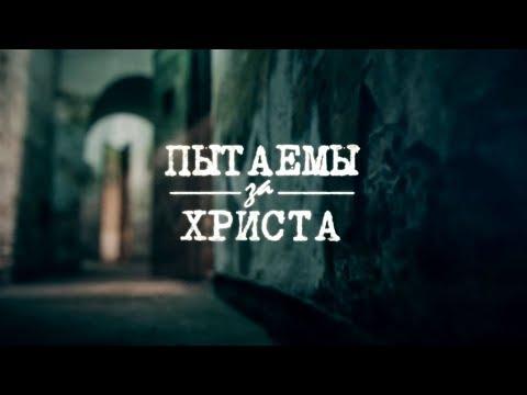 Фильм «Пытаемы за Христа»
