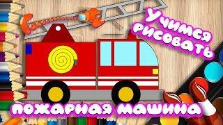 Учимся рисовать пожарную машину Уроки рисования для детей