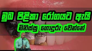 මුඛ පිළිකා රෝගයට ඇයි මිනිස්සු ගොදුරු වෙන්නේ | Piyum Vila | 29 - 08 -2020 | Siyatha TV Thumbnail