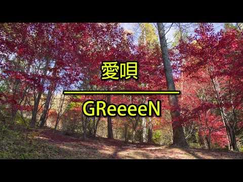 愛唄 - GReeeeN/whiteeeen|映画「ストロボ・エッジ(閃爍的愛情)」主題歌(フル)/ 歌詞付き