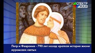 Петр и Феврония -790 лет назад: краткая история жизни муромских святых