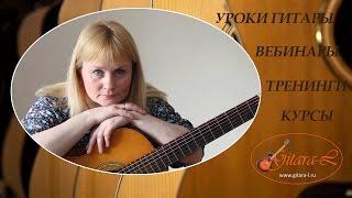 Уроки игры на гитаре в видео формате
