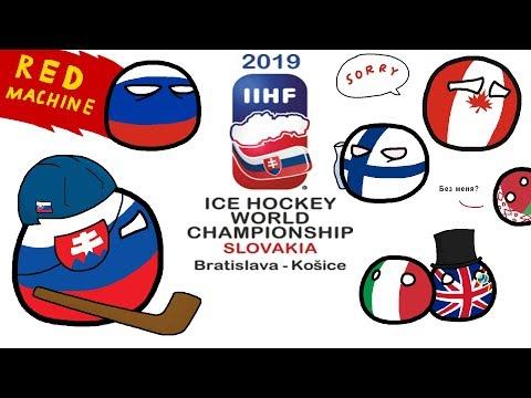 Countryballs - 2019 IIHF World Championship | Чемпионат мира по хоккею 2019 - Группы