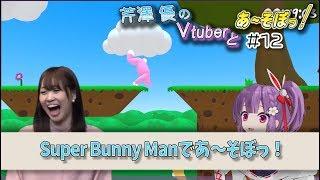 【芹澤優のVtuberとあ~そぼっ!#12】兎男の協力ゲームで絆を試す!【Super Bunny Man】