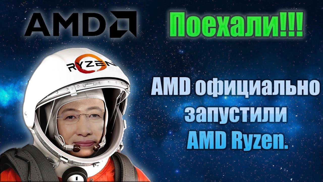 AMD официально запустили AMD Ryzen!