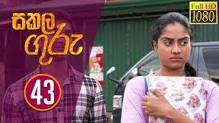 Sakala Guru | සකල ගුරු | Episode - 43 | 2019-12-09 | Rupavahini Teledrama Thumbnail
