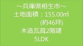 【スローライフ売物件】兵庫県相生市菅原町の5LDK古民家 941