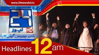 News Headlines | 12:00 AM | 18 January 2018 | 24 News HD