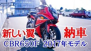 【CBR650F 2017モデル HONDA】新たなる翼 ~納車~